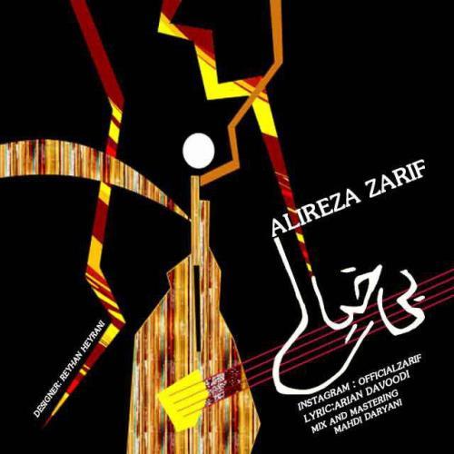 دانلود آهنگ جدید علیرضا ظریف بنام بی خیال