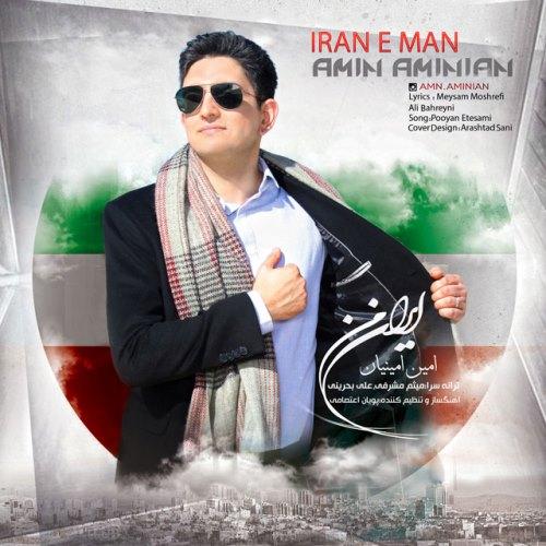 دانلود آهنگ جدید امین امینیان بنام ایران من