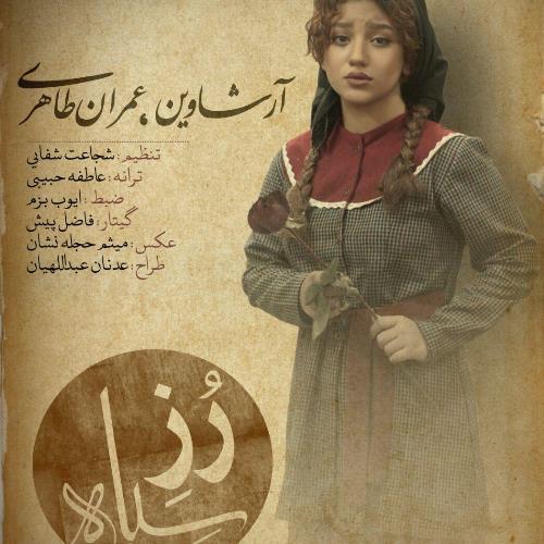 دانلود آهنگ رز سیاه از آرشاوین و عمران طاهری