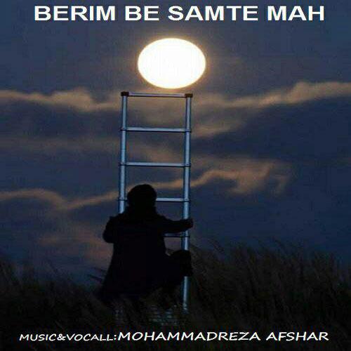 دانلود آهنگ جدید رضا افشار بنام بریم به سمت ماه