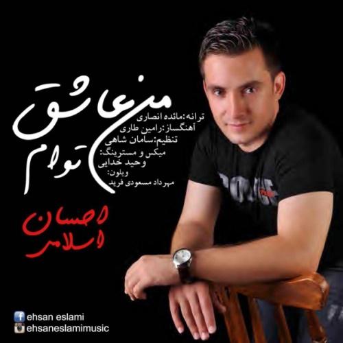 دانلود آهنگ جدید احسان اسلامی بنام من عاشق توام