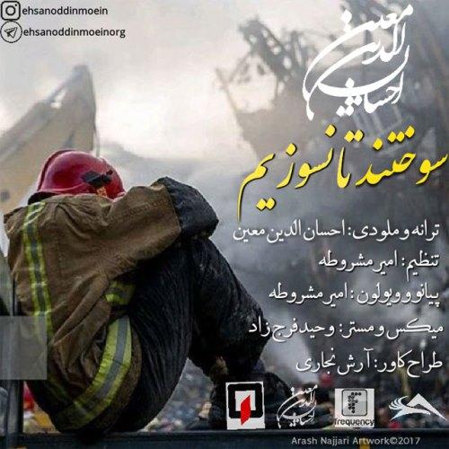 دانلود آهنگ جدید احسان الدین معین بنام سوختند تا نسوزیم