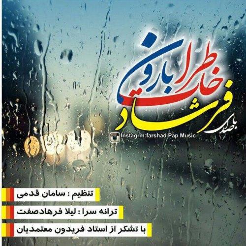 دانلود آهنگ جدید فرشاد شریف زاده بنام خاطرات باران