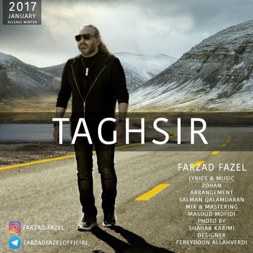 دانلود آهنگ جدید فرزاد فاضل بنام تقصیر