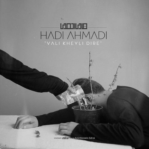 دانلود آهنگ جدید هادی احمدی بنام ولی خیلی دیره
