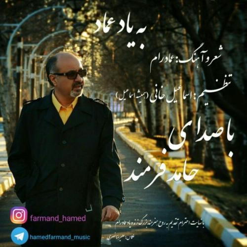 دانلود آهنگ جدید حامد فرمند بنام بیاد عماد