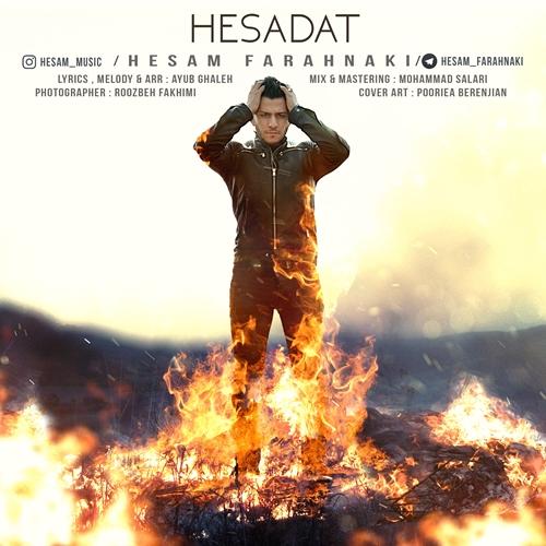دانلود آهنگ جدید حسام فرحناکی بنام حسادت