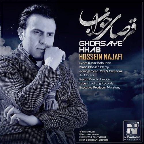 دانلود آهنگ جدید حسین نجفی بنام قرصای خواب