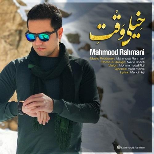 دانلود آهنگ جدید محمود رحمانی بنام خیلی وقته