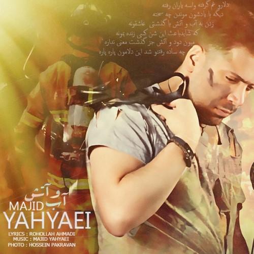 دانلود آهنگ ویژه شهدای آتش نشان با صدای مجید یحیایی