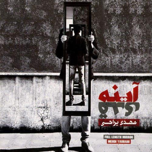 دانلود آلبوم آینه قدى از مهدی یراحی