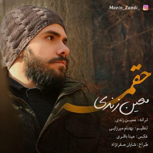 دانلود آهنگ جدید معین زندی بنام حقمه