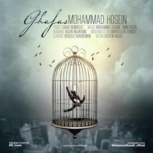 دانلود آهنگ جدید محمد حسین بنام قفس