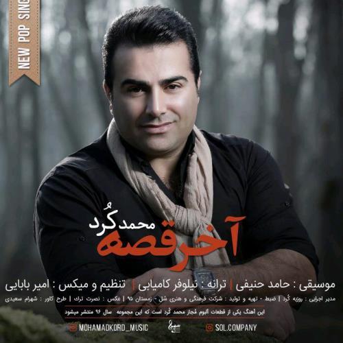 دانلود آهنگ جدید محمد کرد بنام آخر قصه