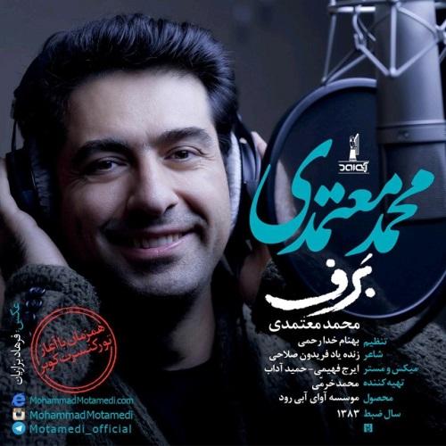 دانلود آهنگ جدید محمد معتمدی بنام برف