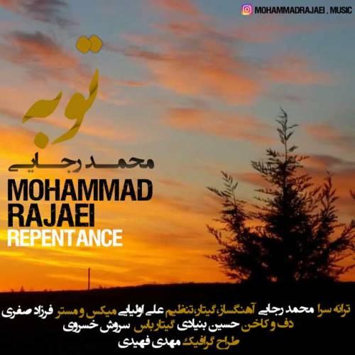 دانلود آهنگ جدید محمد رجایی بنام توبه