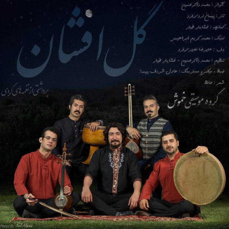 دانلود آهنگ جدید محمد ذاکرحسین بنام گل افشان