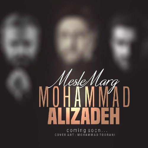 دانلود آهنگ جدید محمد علیزاده بنام مثل مرگ با بالاترین کیفیت