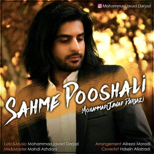 دانلود آهنگ جدید محمدجواد درجزی بنام سهم پوشالی