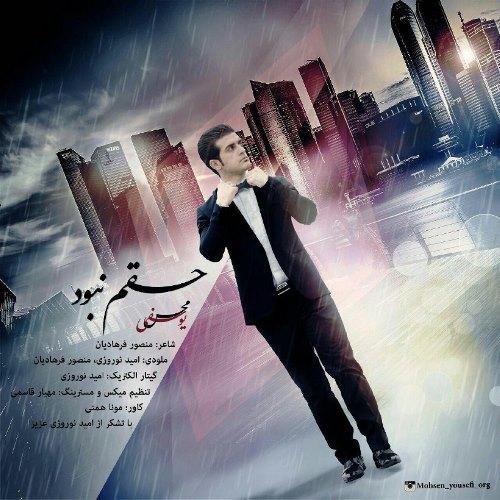 دانلود آهنگ جدید محسن یوسفی بنام حقم نبود