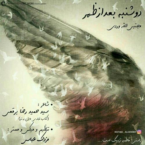دانلود آهنگ جدید مجتبی الله وردی بنام دوشنبه بعدظهر