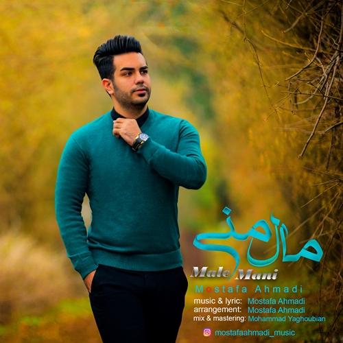 دانلود آهنگ جدید مصطفی احمدی بنام مال منی