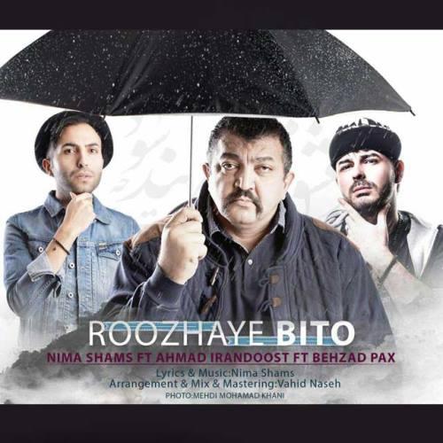دانلود آهنگ جدید نیما شمس و احمد ایراندوست بنام روزهای بی تو