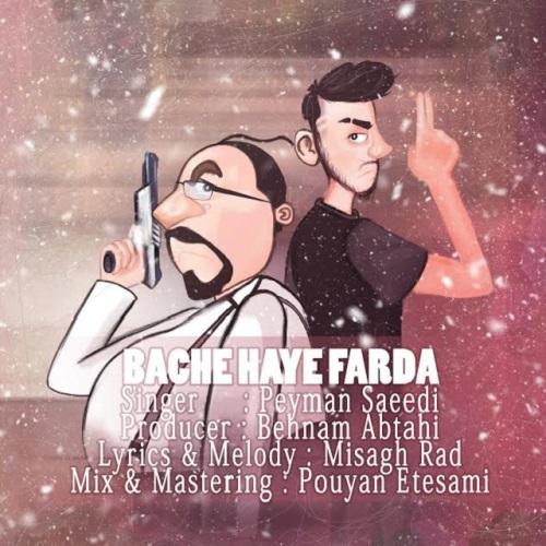 دانلود آهنگ جدید پیمان سعیدی بنام بچه های فردا