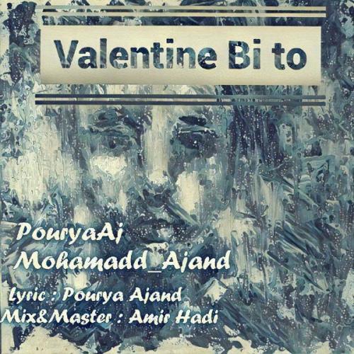 دانلود آهنگ جدید پوریا آژند و محمد آژند بنام ولنتاین بی تو