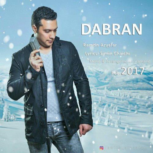 دانلود آهنگ جدید رامتین آریافر بنام دابران