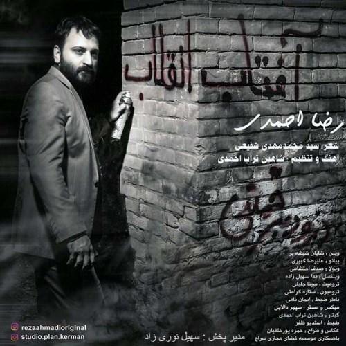 دانلود آهنگ جدید رضا احمدی بنام آفتاب انقلاب