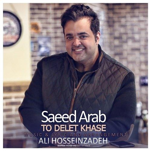 دانلود آهنگ تو دلت خاص از سعید عرب
