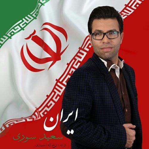 دانلود آهنگ جدید سعید سوری بنام ایران