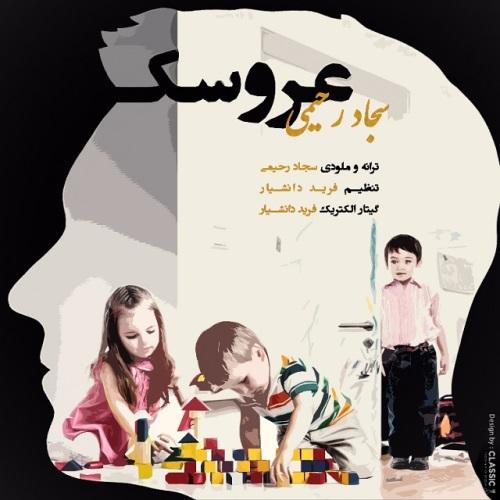دانلود آهنگ جدید سجاد رحیمی بنام عروسک