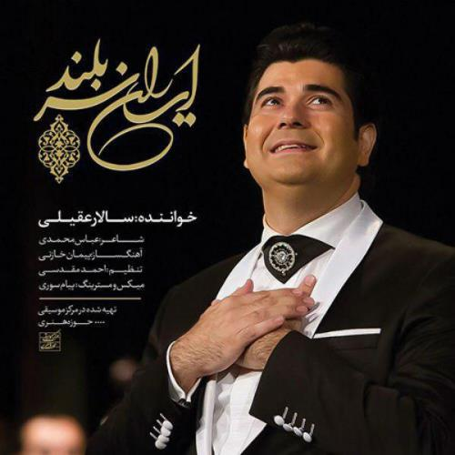 دانلود آهنگ جدید سالار عقیلی بنام ایران سربلند با بالاترین کیفیت