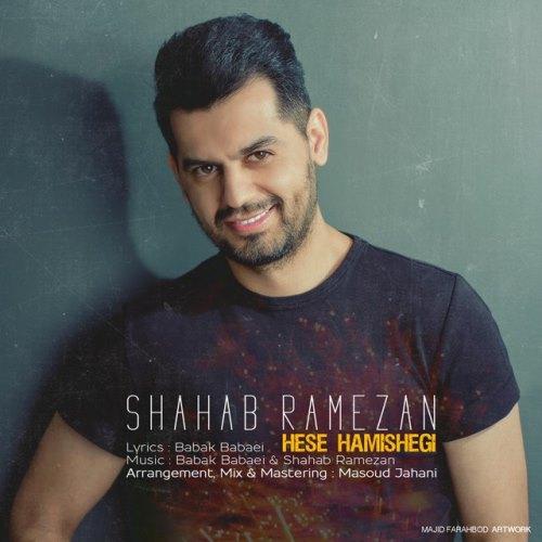 دانلود آهنگ حس همیشگی از شهاب رمضان
