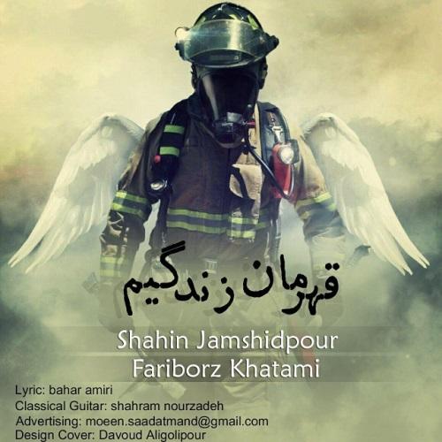 دانلود آهنگ جدید شاهین جمشیدپور و فریبرز خاتمی بنام قهرمان زندگیم