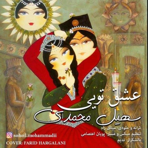 دانلود آهنگ جدید سهیل محمدی بنام عشق تویی