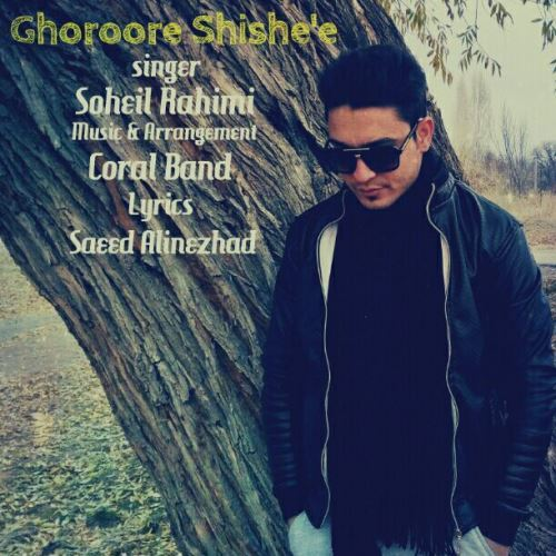دانلود آهنگ جدید سهیل رحیمی بنام غرور شیشه ای