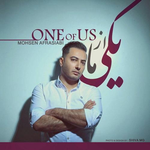 دانلود آلبوم جدید محسن افراسیابی بنام یکی از ما