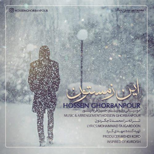 دانلود آهنگ زمستون از حسین قربانپور