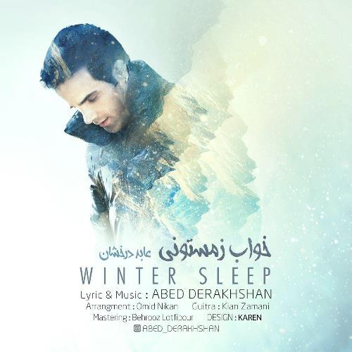 دانلود آهنگ جدید عابد درخشان بنام خواب زمستانی