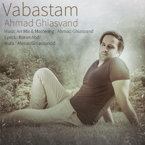 دانلود آهنگ جدید احمد غیاثوند بنام وابستم