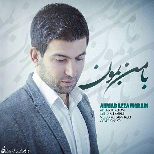 دانلود آهنگ جدید احمدرضا مرادی بنام با من بمون