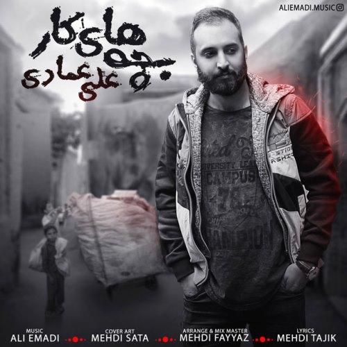 دانلود آهنگ جدید علی عمادی بنام بچه های کار