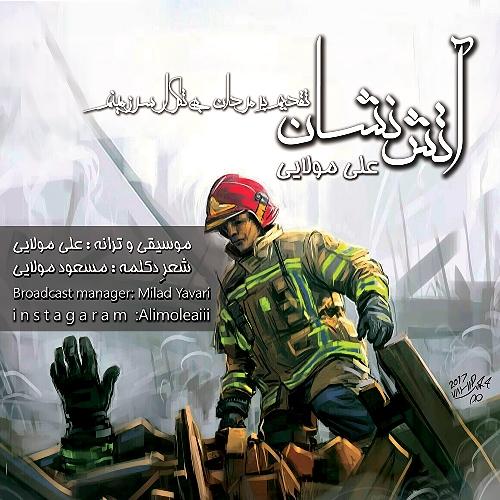 دانلود آهنگ آتش نشان از علی مولایی