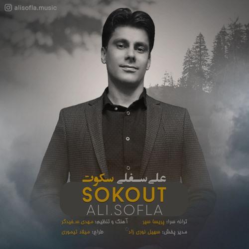 دانلود آهنگ جدید علی سفلی بنام سکوت