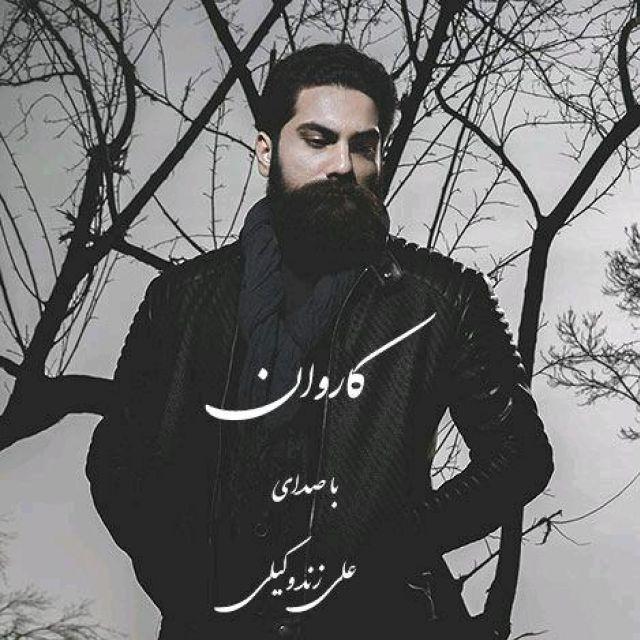دانلود آهنگ کاروان از علی زند وکیلی