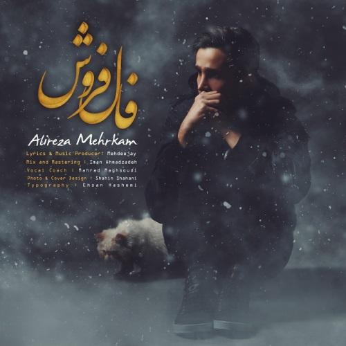 Alireza-Mehrkam-Faal-Foroosh