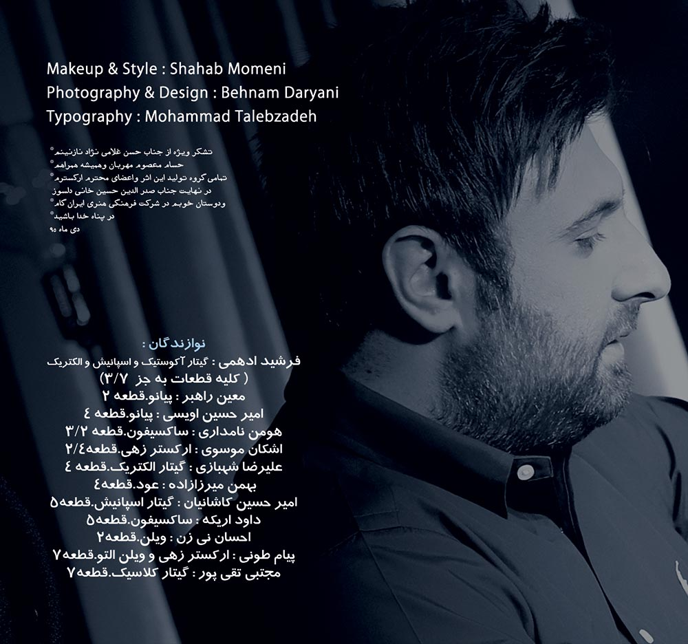 آلبوم جدید محمد علیزاده بنام گفتم نرو